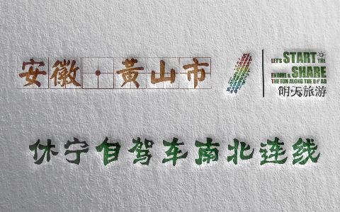 休宁自驾车南北连线(G56杭瑞高速休宁口入-G3京台高速汤口口出)