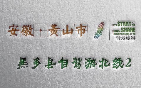 黟县自驾游北线2(S42黄浮高速黟县口入-S42黄浮高速休宁口出)