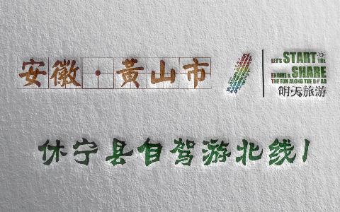 休宁县自驾游北线1(S42黄浮高速休宁口入-S42黄浮高速黟县口出)
