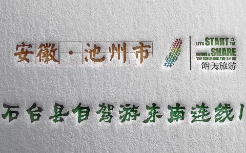 石台县自驾游东南连线1(G3京台高速陵阳口入石台县方向-S42黄祁高速渚口口出)