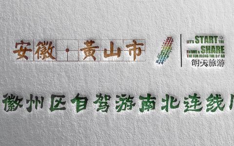 徽州区自驾游南北连线1(G56杭瑞高速歙县口入-G3京台高速汤口口出)
