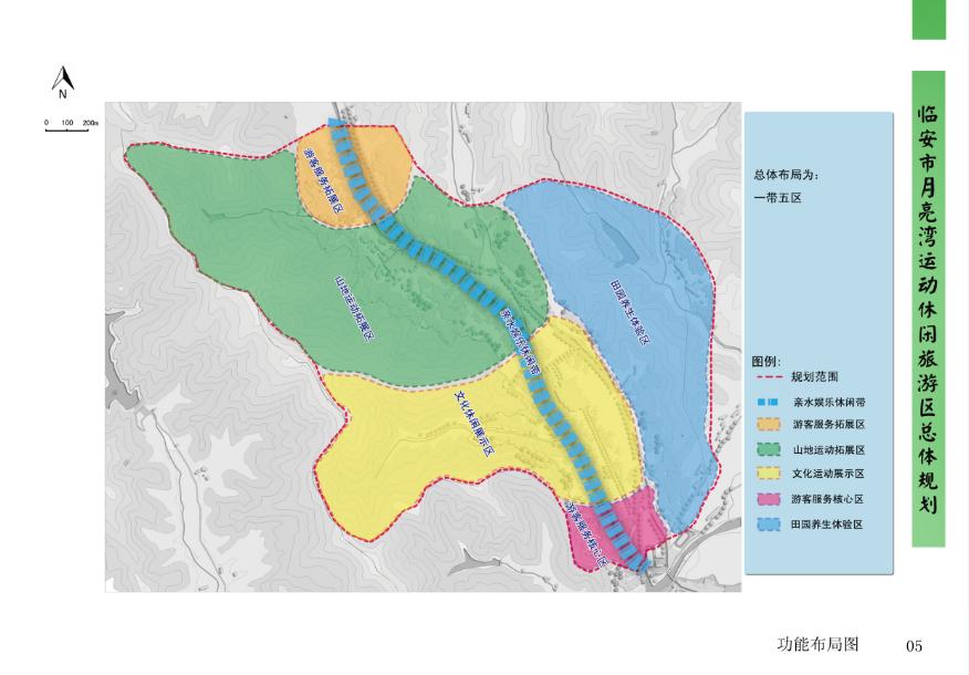 临安市月亮湾运动休闲旅游区总体规划 - 黄山市明天