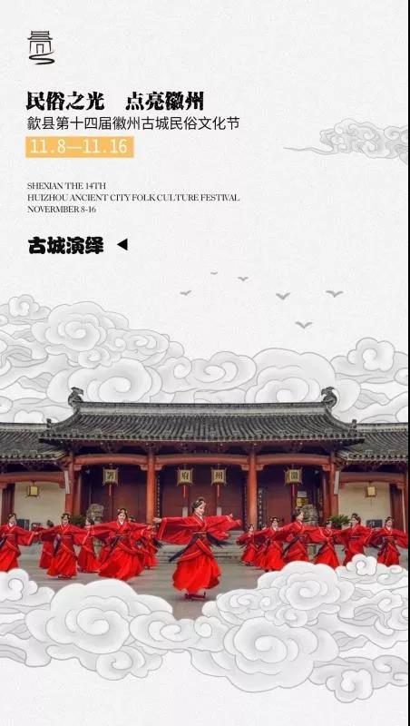 九张海报 震撼来袭,徽州古城民俗文化节邀你一起游玩一起嗨
