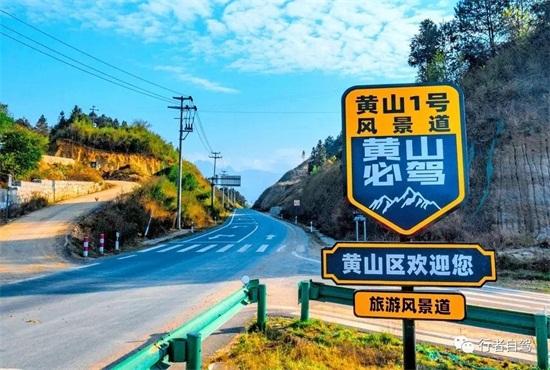 """""""新晋网红""""—黄山1号风景道横空出世!"""